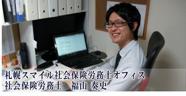 札幌スマイル社会保険労務士オフィス、社会保険労務士福山泰史