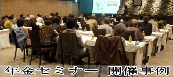 年金セミナーの開催事例