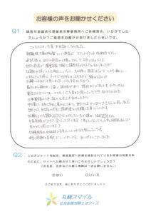 寄せられたお客様の声(心臓疾患の障害年金-北海道芦別市)