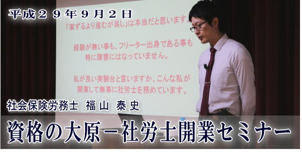 資格の大原-札幌校様-社会保険労務士開業セミナー