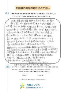 寄せられたお客様の声(障害年金-肢体の障害-北海道札幌市)