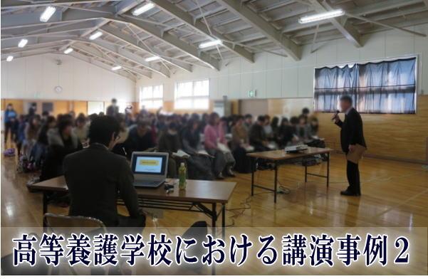 高等養護学校における講演事例2